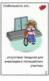 отсутствие пандусов для инвалидов