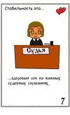 здоровый сон на судебных заседаниях