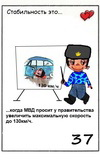 примеры картинок: Стабильность это...когда МВД просит у правительства увеличить максимальную скорость