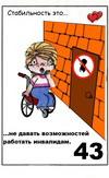 примеры картинок: Стабильность это...наплевательски относиться к инвалидам