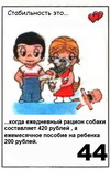 примеры картинок: Стабильность это...когда ежемесячного пособия на ребенка не хватает даже собаке