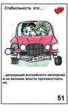 примеры картинок: Стабильность это...деградация российского автопрома