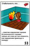 примеры картинок: Стабильность это...за взятку закрыть глаза на нарушение техники пожарное безопасности, а потом удивляться, почему сгорел дом