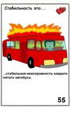 примеры картинок: Стабильность это...стабильная неисправность каждого пятого автобуса