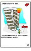 примеры картинок: Стабильность это...отсутствие средств для тушения многоэтажных домов (В Грозном сотрудники МЧС заявили об отсутствии спецтехники для тушения пожара в высотном комплексе)