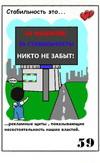 примеры картинок: Стабильность это...позорные рекламные щиты (использование по ошибке в плакатах ко дню победы изображений фашистов и немецкой техники)